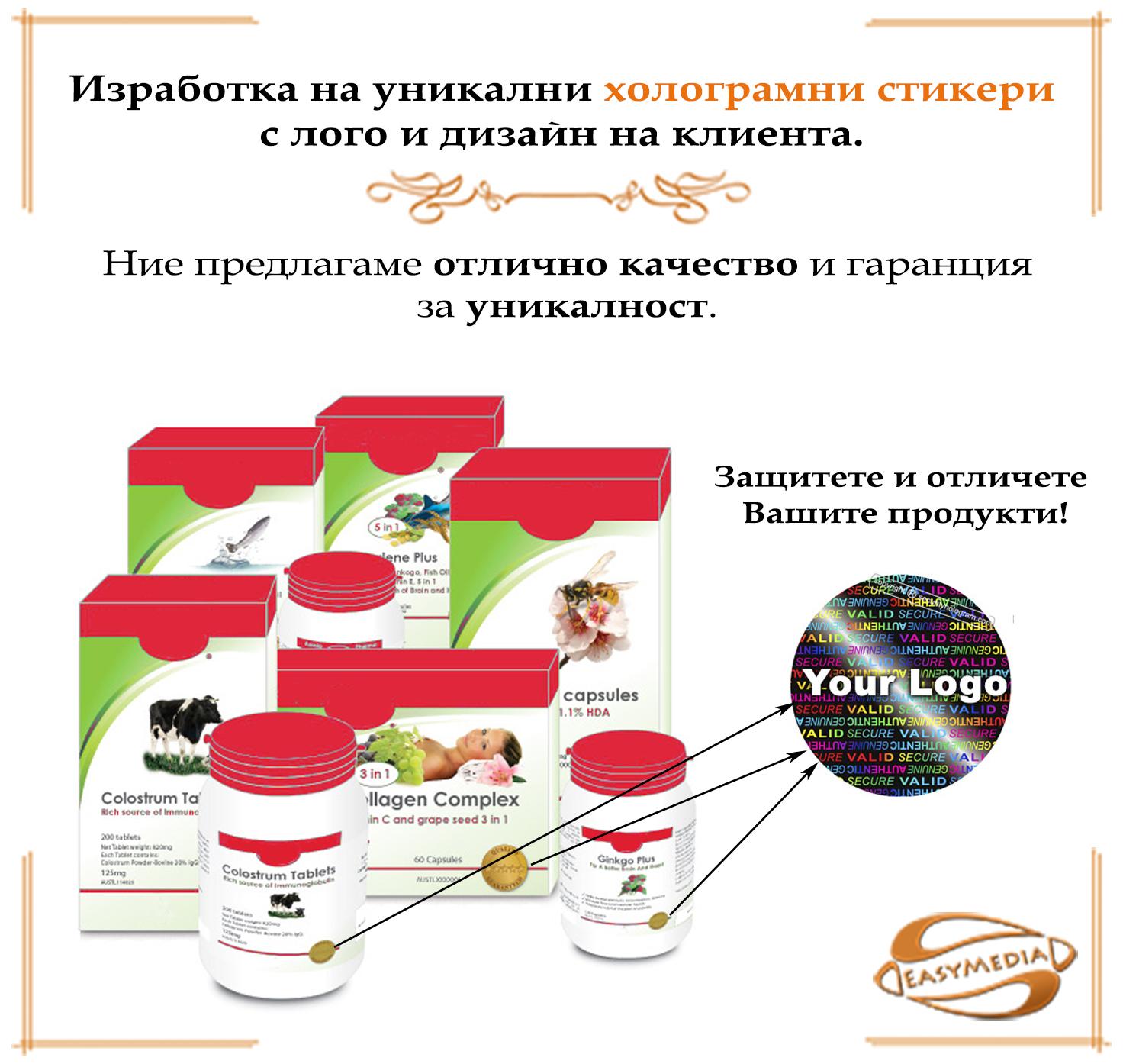 Холограмни стикери с дизайн на клиента