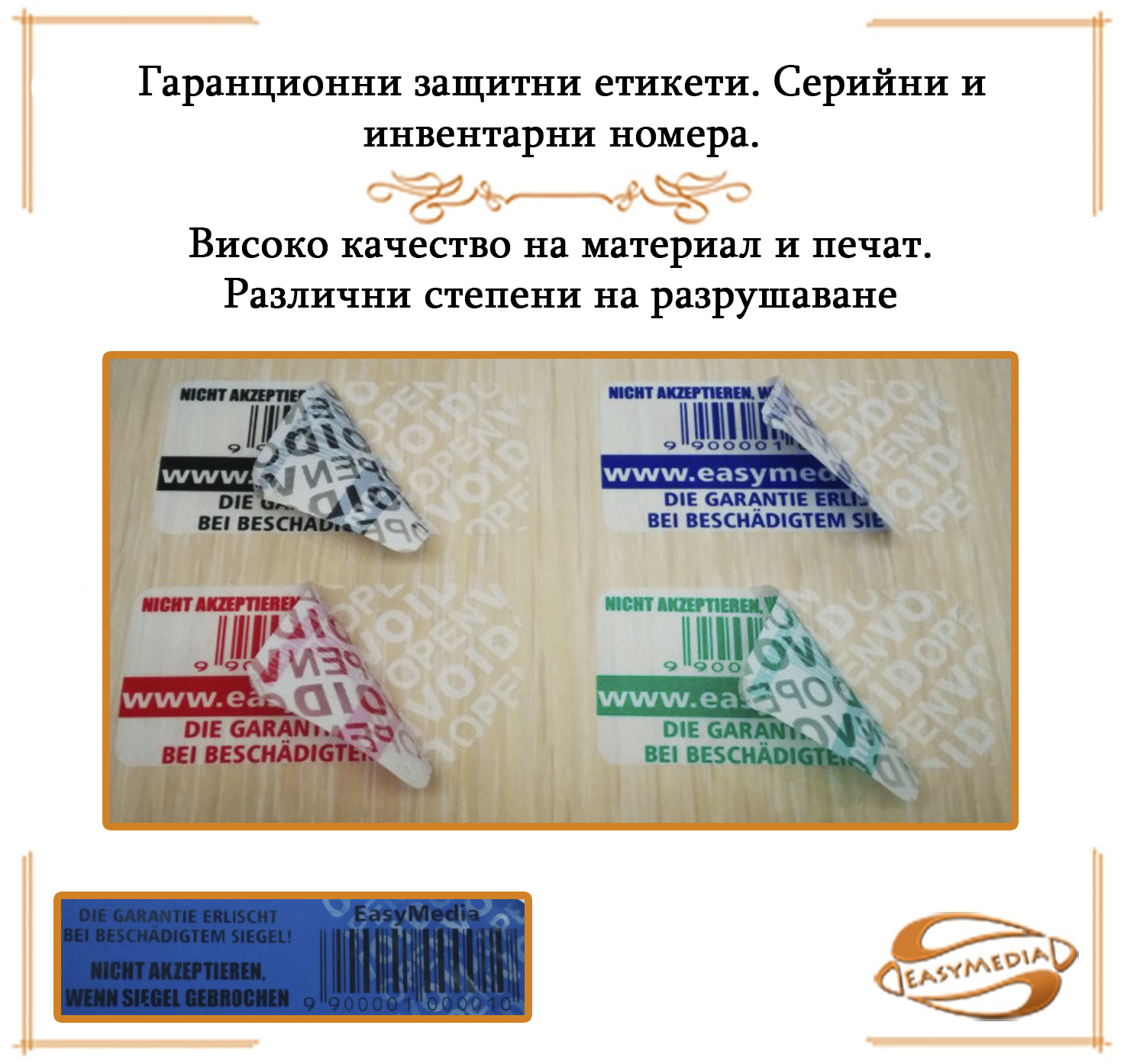 Гаранционни защитни VOID етикети